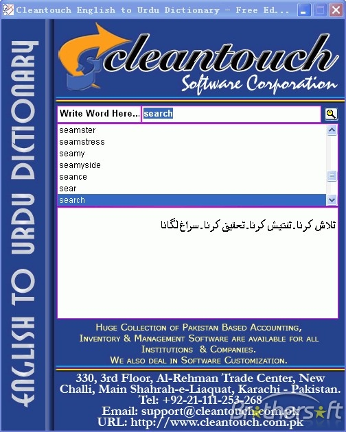 best dictionary english to urdu